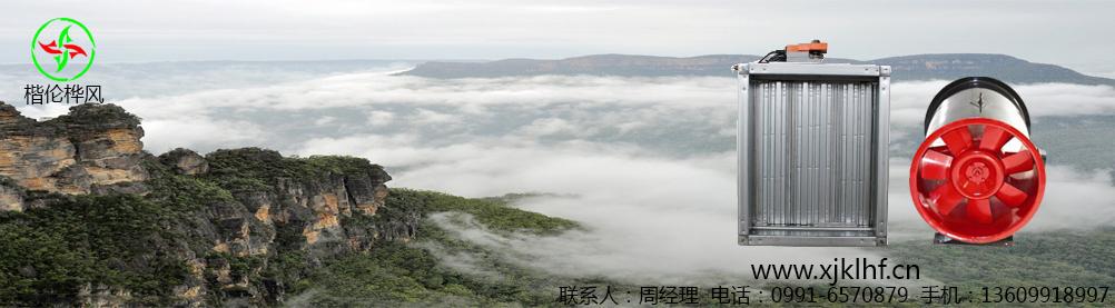 新疆楷伦桦风通风设备有限公司